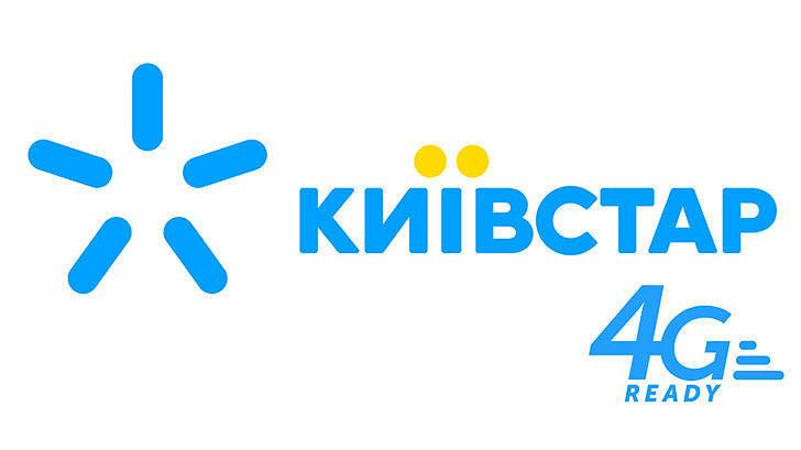 4G сеть Киевстар в Украине