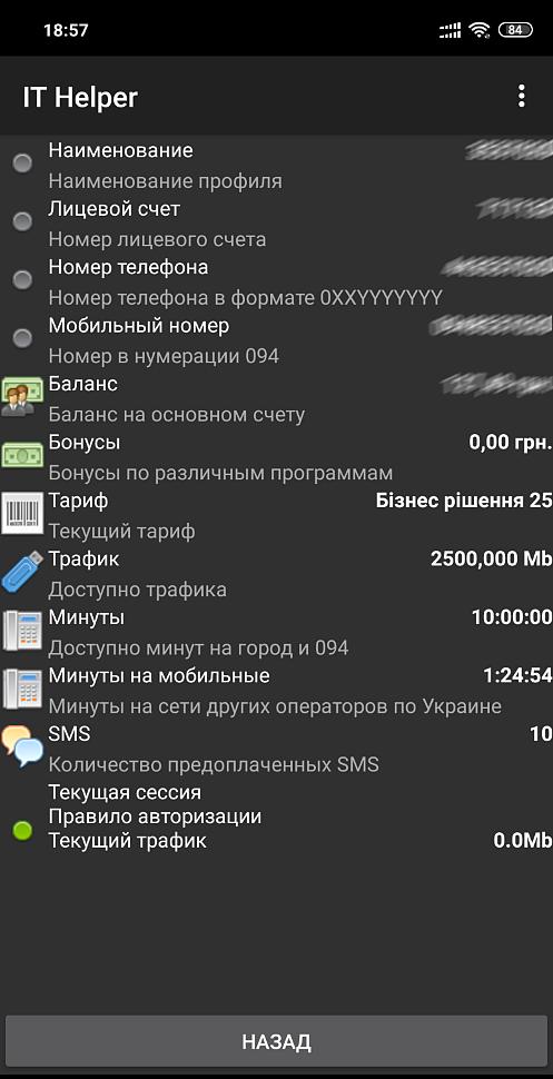 Интертелеком APK