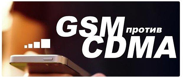 Проблема сетей GSM 900 и CDMA 800