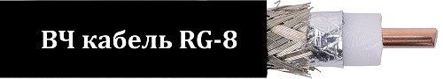 RG-8 кабель