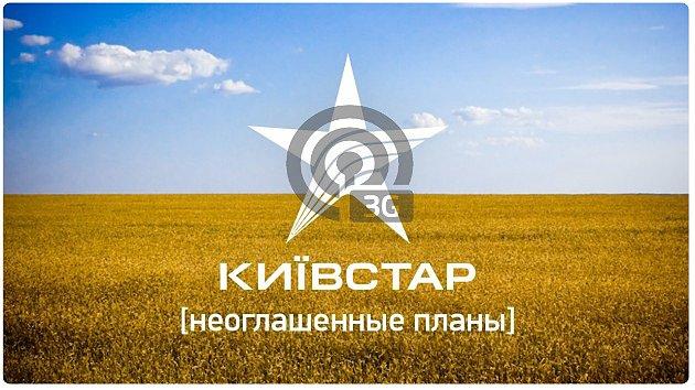 Киевстар 3G